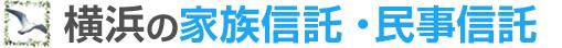 横浜の家族信託・民事信託